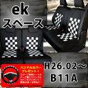 【ポイント5倍】新型ekスペース/ekスペースカスタム シートカバー スクープ ブラック×ホワイト SP-4302 B11A系ekスペース 型式B11A 年式H26.02〜