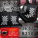 【最安値に挑戦】新型 デイズルークス シートカバー ブラック ×ホワイト【Days/シート/カバー】 型式B21A 年式H26.02〜 SP-4302