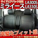 【最安値に挑戦】ミライース シートカバー フェイクレザー 型式LA300S/LA310S 年式H23.09〜 LE-3052