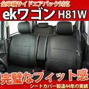 【最安値に挑戦】ekワゴン シートカバー フェイクレザー 型式:H81W 年式:H13.10〜H18.08 LE-1072 ブラック(シート・カバー/軽自動車)