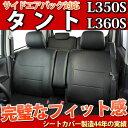 【最安値に挑戦】軽自動車 タント (Tanto) シートカバー フェイクレザー ブラック (防水/シート・カバー/seat cover) 型式L350S/L360S 年式H15.11〜H19.11 LE-1052