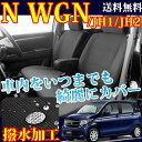 【最安値に挑戦】軽自動車 N WGN シートカバー ブラック (シートカバーnwgn シートカバー nワゴン シート・カバー 撥水加工 軽自動車)■型式:JH1/JH2 ■年式:H25.11〜 MP-3601