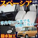 【アフターSALE開催中】軽自動車 スペーシア シートカバー パールホワイト (Spacia/スペーシア/シート・カバー/メープル/新型/seatcover/かわいい/撥水加工/軽自動車/可愛い/cawaii/カワイイ)MK32S/MK42S H25.03〜 MP-3073【20P01Oct16】
