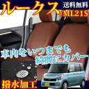 【最安値に挑戦】ルークス シートカバー メープル 撥水加工 型式ML21S 年式H21.12〜H24.03 ブラウン MP-1102