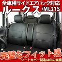 【最安値に挑戦】ルークス シートカバー フェイクレザー ブラック 型式:ML21S 年式:H21.12〜H24.03 LE-3002