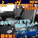 【ポイントUP&クーポン配布中】軽自動車 新型ムーヴ (後期) シートカバー ブラック (seatcover シート・カバー MOVE ムーヴ ムーブ メープル 新型/撥水加工 軽自動車) 型式LA150S/LA160S 年式H26.12〜 MP-4001