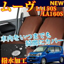 【アフターSALE開催中】軽自動車 新型 ムーヴ (後期) シートカバー ブラウン (seatcover/シート・カバー/MOVE/ムーヴ/ムーブ/新型/メープル/撥水加工/軽自動車/かわいい/可愛い/カワイイ/cawaii)型式LA150S/LA160S 年式H26.12〜 【02P03Dec16】