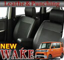 【最安値に挑戦】ウェイク シートカバー ブラック(ウェイク/シート・カバー/レザー&パンチング/軽自動車)型式LA700S 年式H126.11〜 LE-500D