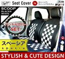 【超大特価&さらにクーポン配布中】軽自動車 スペーシア(Spacia) シートカバー スクープ (カスタム/かわいい/シート・カバー/可愛い/seatcover/カワイイ/cawaii)■型式:MK32S/MK42S ■年式:H25.03〜 新型 SP-4082【20P01Oct16】