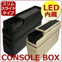 【最安値に挑戦】コンソールボックス/LED内蔵/ミニバン用/...