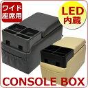 【ポイント15倍】コンソールボックス/LED内蔵/座席用/ワ...