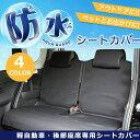 【衝撃!ポイント20倍】軽自動車用/後席用シートカバー/完全防水アクアガード/2席分/トランセスだけの特別価格!