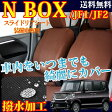 【SALE価格&クーポン配布中】JF系NBOX・NBXカスタム / スライドリアシート装着車専用 撥水シートカバー ブラウン 型式JF1/JF2 年式H27.02〜 MP-4102 (シートカバー nbox 軽自動車 n-box seatcover)【02P03Dec16】