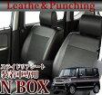 【SALE価格&クーポン配布中】JF系NBOX・NBXカスタム / スライドリアシート装着車専用 レザー&パンチング 型式JF1/JF2 年式H27.02〜 LE-504D (シートカバー nbox 軽自動車 n-box seatcover)【02P03Dec16】