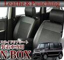 【ポイント5倍&クーポン配布中】JF系NBOX NBXカスタム / スライドリアシート装着車専用 レザー&パンチング 型式JF1/JF2 年式H27.02〜 LE-504D (シートカバー nbox 軽自動車 n-box seatcover)