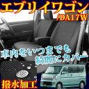 【最安値に挑戦】新型エブリイワゴン専用撥水シートカバー / DA17W /