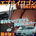 【ハンドルカバー付き】新型エブリイワゴン専用撥水シートカバー / DA17W / ブラウン