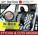 【ポイント10倍】JF系NBOX・NBXカスタム / スライドリアシート装着車専用 スクープチェック 型式JF1/JF2 年式H27.02〜 SP-5042(シートカバー nbox 軽自動車 n-box seatcover)