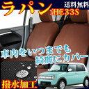 【アフターSALE開催中】シートカバー 新型ラパン 撥水シートカバー ブラウン【10P01Oct16】