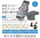 車載ホルダー iPhone スマートフォン カーマウント 車載スタンド スマホスタンド 強力吸盤 伸縮アームでつけたい位置につけられる車載ホルダー iPhone6s・iPhone6s Plus・5.5インチ 大型スマホ対応【送料無料】