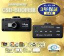 【最安値に挑戦】ドライブレコーダー 3年保証 セルスター 日本製 ドラレコ 高画質 CSD-600FHR 200万画素 HDR FullHD録画 ナイトビジョン 駐車監視機能搭載