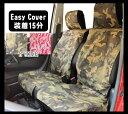 【SALE価格&クーポン配布中】軽自動車 全席分シートカバー 迷彩柄 スペーシア ワゴンR ekワゴン デイズ モコ フレア NBOX など (かわいい 可愛い cawaii シート・カバー n-box DAYZ) 装着15分!90%の車に適合【20P28Sep16】