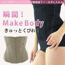 【ポイント10倍&クーポン配布中】Make Body【矯正下着完全版】/矯正ニッパー・送料無料
