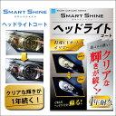 【最安値に挑戦】コーティング剤 ヘッドライトコート