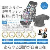 車載ホルダー iPhone スマートフォン カーマウント 車載スタンド スマホスタンド 強力吸盤 伸縮アームでつけたい位置につけられる車載ホルダー iPhone6s・iPhone6s Plus・5.5インチ 大型スマホ対応【送料無料】【10P01Oct16】