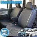 【アフターセール開催中】NWGN NWGNカスタム シートカバー 撥水加工 モンブラン 3層構造 6BA JH/3/4 専用シートカバー 軽自動車 新型 ホンダ