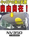 NV350キャラバン(標準ボディ用)キャリア 室内キャリア 車内キャリア 収納アイテム  フルキャリア(別称:全面ラック伸縮式)