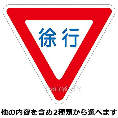 自転車の 自転車 標識番号 : 市場】【送料無料】路面標識 ...