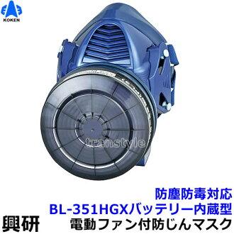 興,取而代之的粉塵呼吸器面罩 BL 351HGX 電池和充電器的灰塵面具電風扇表達