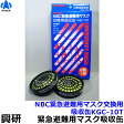【興研】 NBC緊急避難用マスク用吸収缶KGC-10T(2個1組) 【放射性粉じん/ウイルス/細菌/緊急避難用】