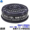 【興研】 有機ガス用吸収缶 KGC-1型L(C)(100個)【ガスマスク/作業】【RCP】