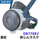 重松防じんマスク 取替え式防塵マスク DR77SR2-RL2 M M/Eサイズ 【シゲマツ/作業/工事/医療用/粉塵】【RCP】