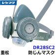重松防じんマスク 取替え式防塵マスク DR28SC2-RL2 Mサイズ 【シゲマツ/作業/工事/医療用/粉塵】【RCP】