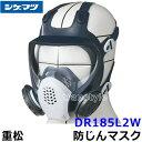 重松防じんマスク 取替え式防塵マスク DR185L2W-RL2 Mサイズ 【シゲマツ/作業/工事/医療用/粉塵】【RCP】