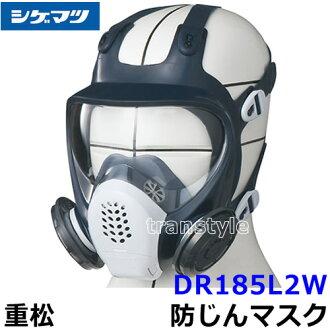 繁松防塵面具表達更換防塵口罩 DR185L2W RL2 M 大小
