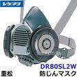 重松防じんマスク 取替え式防塵マスク DR80SL2W-RL2 M M/Lサイズ 【シゲマツ/作業/工事/医療用/粉塵】【RCP】