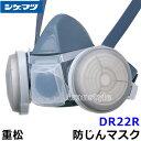 重松防じんマスク 取替え式防塵マスク DR22R-RL1 M/S M/Lサイズ 【シゲマツ/作業/工事/医療用/粉塵】【RCP】