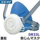 重松防じんマスク 取替え式防塵マスク DR33L-RL1 M M/Lサイズ 【シゲマツ/作業/工事/医療用/粉塵】