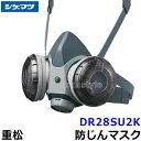重松防じんマスク 取替え式防塵マスク DR28SU2K(HB)-RL2 Mサイズ 【シゲマツ/作業/工事/医療用/粉塵】【RCP】
