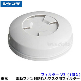繁松電動風扇過濾面罩 V3 (1)