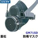 シゲマツ/重松 防毒マスク GM71SD Mサイズ 【ガスマスク/作業/工事/有毒/吸収缶】【RCP】