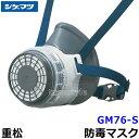 シゲマツ/重松 防毒マスク GM76-S M M/Eサイズ 【ガスマスク/作業/工事/有毒/吸収缶】【RCP】