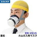 シゲマツ/重松 EM-VG15 火山ガス用マスク【火災/防災/災害対策用/緊急避難用】