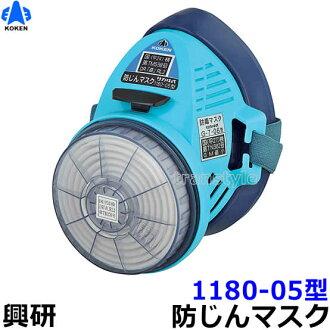 日航研究面具運算式替換防塵口罩 1180年-05-RL2