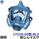 【送料無料】 興研防じんマスク 取替え式防塵マスク 1721H-02型-RL3 【作業/工事/医療用/粉塵】【RCP】