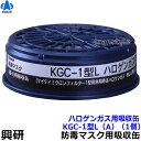 【興研】 ハロゲンガス用吸収缶 KGC-1型L(A)(1個)【ガスマスク/作業】